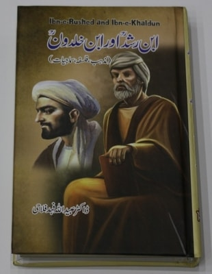 Ibn e Rushad and Ibn e Khaldun