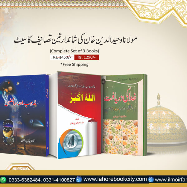 3 Sets of Books مولانا وحیدالدین خان